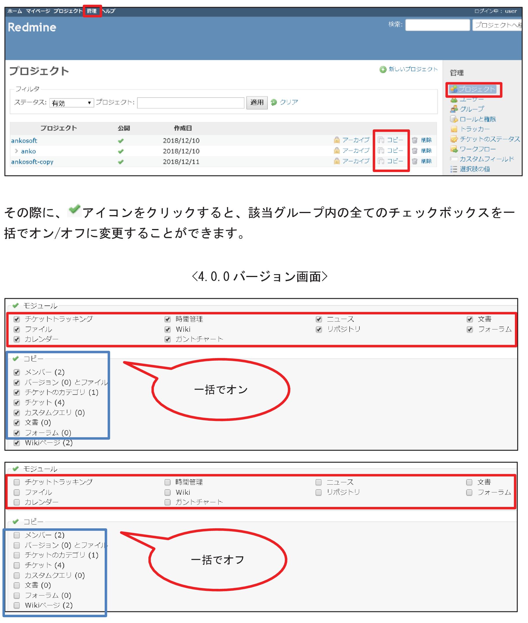 Ankosoft Redmine Jenkins SVN ALM PMS | Redmine4.0.0 新機能のご紹介(3)